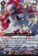 Fantasy Petal Storm, Shirayuki D-VS01/035 RRR