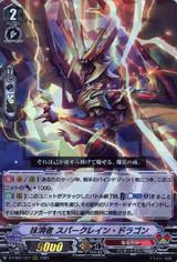 Eradicator, Spark Rain Dragon D-VS01/037 RRR