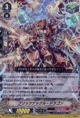 Blitz Knuckle Dragon D-VS01/039 RRR