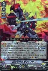 Super Dimensional Robo, Daikaiser D-VS01/043 RRR