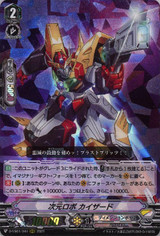 Dimensional Robo, Kaizard D-VS01/044 RRR