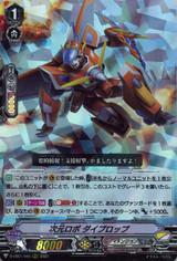 Dimensional Robo, Daiprop D-VS01/045 RRR