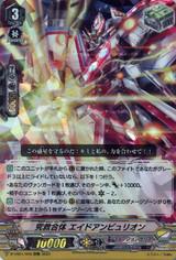Ultimate Salvation Combination, Aidambulion D-VS01/046 RRR