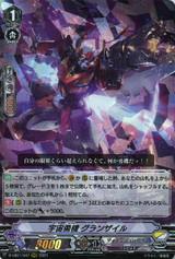 Cosmic Hero, Grandrope D-VS01/047 RRR