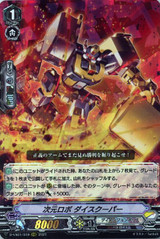 Dimensional Robo, Daiscooper D-VS01/049 RRR