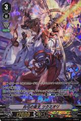 Royal Miko of the Moon Bow, Tsukumiori D-VS01/SP02 SP