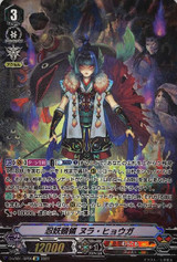 Stealth Fiend Chief, Nura Hyouga D-VS01/SP05 SP