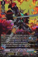 Super Dimensional Robo, Daikaiser D-VS01/SP07 SP