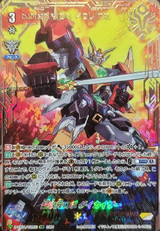 Super Dimensional Robo, Daikaiser D-VS01/VSR03 VSR