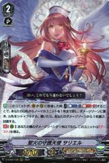 Candle Celestial, Sariel D-VS02/002 RRR