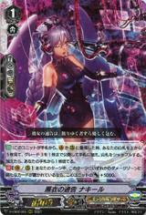 Black Call, Nakir D-VS02/005 RRR