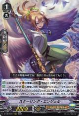 Scaling Angel D-VS02/007 RRR