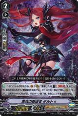 Dark Cloak Revenger, Tartu D-VS02/009 RRR
