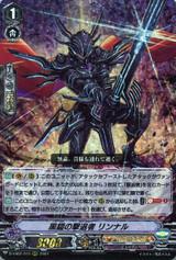 Dark Armor Revenger, Rinnal D-VS02/010 RRR