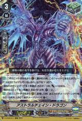 Astral Chain Dragon D-VS02/011 RRR