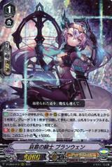 Cherishing Knight, Branwen D-VS02/012 RRR