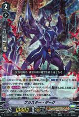 Blaster Dark D-VS02/014 RRR