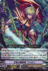 Liberator of Royalty, Phallon D-VS02/016 RRR