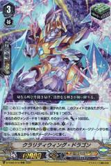 Clarity Wing Dragon D-VS02/018 RRR