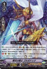 Dawning Knight, Gorboduc D-VS02/019 RRR