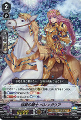 Knight of Strong Favors, Berengaria D-VS02/020 RRR