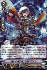 Oath Liberator, Aglovale D-VS02/021 RRR