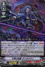 Sword Saint of Invincibility, Daihouzan D-VS02/022 RRR