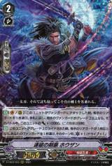 Master Swordsman of Successive Victory, Houzan D-VS02/023 RRR