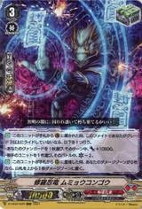 Shura Stealth Dragon, Mumyoucongo D-VS02/025 RRR