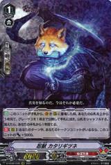 Stealth Beast, Katarigitsune D-VS02/026 RRR