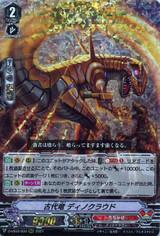 Ancient Dragon, Dinocrowd D-VS02/030 RRR