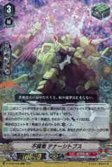 Indomitable Dragon, Tenacitops D-VS02/032 RRR