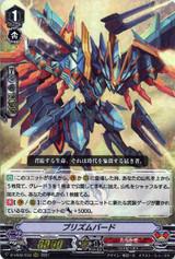 Prism Bird D-VS02/033 RRR
