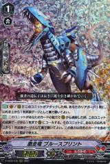 Full Speed Dragon, Bluesprint D-VS02/035 RRR