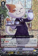 Cat Butler D-VS02/042 RRR