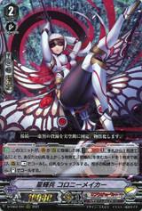 Star-vader, Colony Maker D-VS02/044 RRR