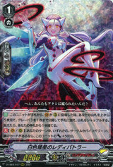 Lady Battler of the White Dwarf D-VS02/047 RRR