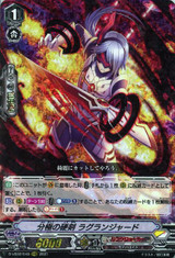 Hard Sword of Polarization, Lagranjard D-VS02/049 RRR
