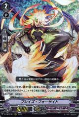 Blaze Foresight D-VS02/051 RRR