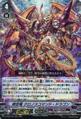 Interdimensional Dragon, Chronoscommand Dragon D-VS02/057 RRR