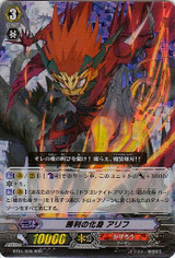 Embodiment of Victory, Aleph RRR BT01/005