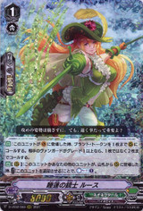 Water Lily Musketeer, Ruth D-VS02/080 RRR
