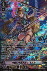 Prophecy Celestial, Ramiel D-VS02/SP01 SP