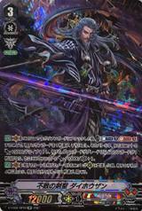 Sword Saint of Invincibility, Daihouzan D-VS02/SP04 SP