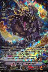 Ancient Dragon, Spinodriver D-VS02/SP05 SP