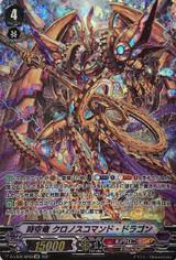 Interdimensional Dragon, Chronoscommand Dragon D-VS02/SP09 SP