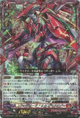 【X4Set】D Booster Set 03 Advance of Intertwined Stars Dragon Empire X4 RRR RR R C Complete Set
