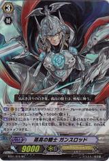 Solitary Knight, Gancelot RR BT01/010