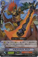 Dragon Knight, Aleph RR BT01/014