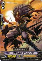 Knight of Silence, Gallatin R BT01/021
